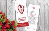Областная станция переливания крови. Дизайн открыток