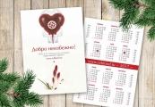 Областная станция переливания крови. Дизайн календариков